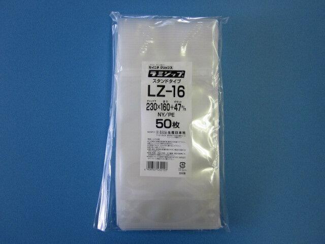 ラミジップ LZ-16 1ケース800枚(50枚×16袋)