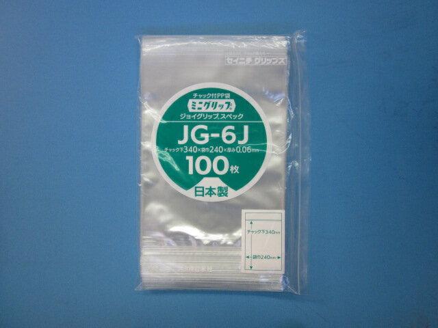 ミニグリップ JG-6J 1袋100枚