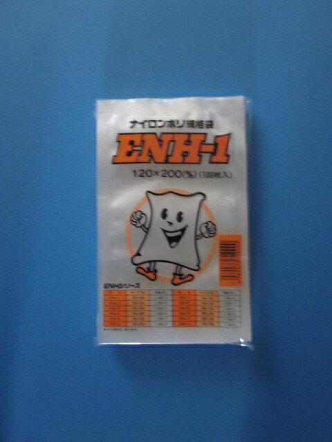 ナイロンポリ袋 ENH-1 1ケース2,000枚(100枚×20袋)