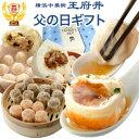 父の日 プレゼント ギフト 中華 送料無料 冷凍食品 3.王