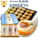 父の日 プレゼント ギフト 中華 ギフト 送料無料 冷凍食品