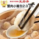 蟹肉小籠包ver2.0(8個入)冷凍食品 小龍包 中華点心
