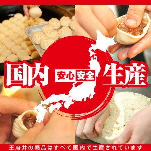横浜中華街王府井(ワンフーチン)『正宗生煎包Ver2.0(電子レンジ・トースター用)』