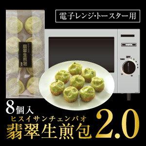 翡翠生煎包2.0(8個入)