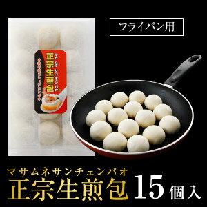 焼き小籠包(生煎包)ver1.0(フライパン調理用)>焼き小籠包(生煎包)Ver1.0(フライパン調理用)