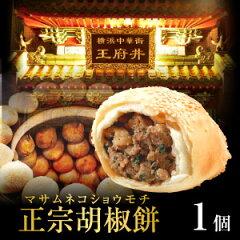 フジテレビリアルスコープ放送後長蛇の列!正宗胡椒餅(こしょうもち)(トースター調理用)台湾...