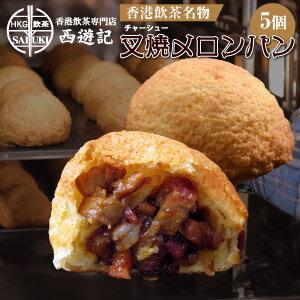 香港飲茶の定番チャーシューメロンパン叉焼メロンパン