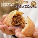 叉焼メロンパン(5個入) 香港飲茶の定番が日本上陸 冷凍食品 電子レンジ調理用
