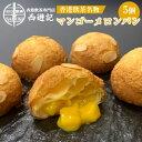 マンゴーメロンパン(5個入) ほんのり甘いサクサクのクッキー生地の中から、濃厚な