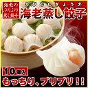 【餃子】【ギョウザ】モチモッチの手作り薄皮で、甘みのあるたっぷりの海老を包んだ、プリプリ...