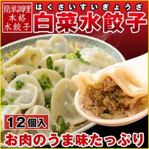豚肉の旨味と白菜の甘みが絶妙!簡単調理でヘルシーな水餃子。スープやお鍋に入れてもOK♪あふ...