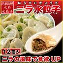 【水餃子】【水ギョウザ】さっぱりと食べられるニラ水餃子!食欲をそそるニラの風味とジューシ...