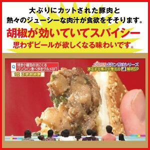 正宗胡椒餅(こしょうもち)3個入台湾夜台名物横浜ウォーカーイチオシの今年はやる食べ歩きグルメ1位!