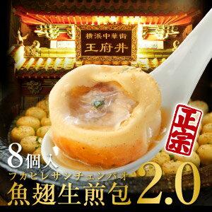 魚翅生煎包2.0(8個入)