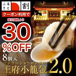 【今ならクーポン利用で表示価格より30%OFF】たっぷりの絶品スープを、モチモチ皮で包んだ、本...