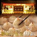 鮮蝦小籠包ver1.0【小龍包・点心】【ショウロンポウ】熱々の肉汁スー...
