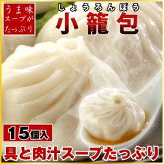 【小龍包】【小籠包】【ショウロンポウ】横浜中華街で連日行列!たっぷりの絶品スープを、モチ...