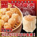 【焼売】【シュウマイ】プリプリ食感!甘みのあるエビがたっぷり♪冷めても美味しい!おかず、...