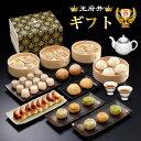 小籠包 ギフト 送料無料 3.香港・上海・台湾旅情セット(14種類40個) 横浜
