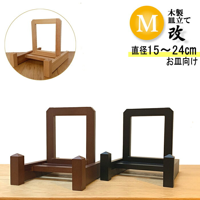 日本Yahoo代標 日本代購 日本批發-ibuy99 興趣、愛好 藝術品、古董、民間工藝品 其他 【送料無料】木製皿たて 改 Mサイズ 茶 黒 ナチュラル 直径15cmから24cm程度のお皿向け …