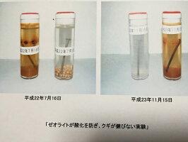 ゼオカル21業務用ゼオカル21正規取り扱い品アルカリイオン還元水水素水アクアゼオクーポン使用すると超お得です。400グラム