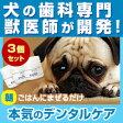 【3個セット】わんこの歯医者さん開発! Dr.YUJIRO デンタルパウダー(朝用)※約3カ月分 3000頭以上の犬の歯石除去(歯石取り)を行ってきた獣医師が開発。愛犬、愛猫の歯石、口臭、歯周病にお悩みの飼い主様へ