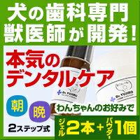 Dr.YUJIROフィトンチッドデンタルジェル/ハタ乳酸菌デンタルパウダーセット