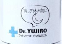 わんこの歯医者さん開発!Dr.YUJIRO(夜用ジェル)(※約3カ月分)3000頭以上の犬の歯石除去(歯石取り)を行ってきた獣医師が開発。愛犬の歯石、口臭、歯周病をケア