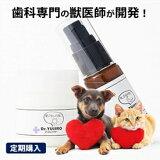 【定期購入】わんこの歯医者さん開発!Dr.YUJIRO 究極の犬のデンタルケア パーフェクトセット(※約3カ月分) 3000頭以上の犬の歯石除去(歯石取り)を行ってきた獣医師が開発。愛犬、愛猫の歯石にお悩みの飼い主様へ