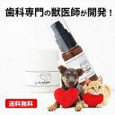 犬猫【歯磨き・歯石とり・歯垢】対策をサポート Dr.YUJIRO パーフェクトセット(※約3カ月分) 5000頭以上の犬の歯石除去(歯石取り)を行ってきた獣医師が開発。
