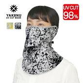 UVカットマスクヤケーヌフィットプリズム耳カバー付フェイスカバーフェイスマスク男女兼用涼しい洗えるマスク日焼け防止シミ取り顔首海紫外線対策アレルギー敏感肌予防マスク耳が痛くない