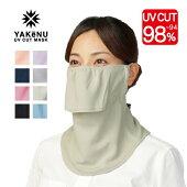 紫外線対策日焼け防止光線過敏症対策