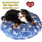 ラウンドベッド中身&カバーセット(XL)大型犬用サイズ