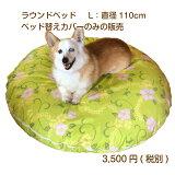 カバーのみ直径110cm・Lサイズラウンドベッド専用の替えカバー〜28kg位にお勧め大型犬 中型犬 丸型