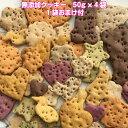 選べる無添加クッキー 4袋50g入りx4袋におまけが1つ付き手作りワンちゃん用ペットおやつ クッキー 安心 安全