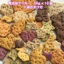 選べる無添加クッキー10袋50g入りx10袋に2袋のおまけ付き手作りワンちゃん用おやつ クッキー 安心 安全