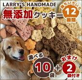 ★選べる無添加クッキー10袋50g入りx10袋に★2袋のおまけ付き手作りワンちゃん用【ペットおやつクッキー安心安全】