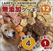 選べる無添加クッキー4袋50g入りx4袋におまけが一つ付きます手作りワンちゃん用【ペットおやつクッキー安心安全】
