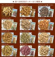 選べるクッキーは12種類
