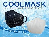 紫外線対策日焼け防止光線過敏症対策クールマスク