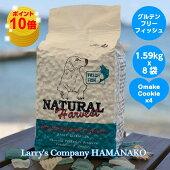 【メンテナンススモール・フレッシュフィッシュ】(1.59Kgx1袋)