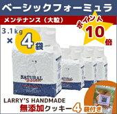 【メンテナンス(大粒)】(3.5Kgx4袋)