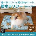 防水マットのラリシー50×70cm【カフェ】防水シート ペット お出かけ【ネコ 子犬 小型犬 中型犬 大型犬】