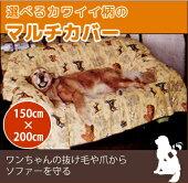 オリジナル・マルチカバー【150cm×200cm】
