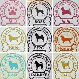 犬種別シルエットのカッティングシールボーン ステッカー 車 ステッカー シール 犬 ネーム入れ カーステッカー ペット