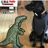 正規品Tuffy体高役50〓ティラノザウルス丈夫で手ごわいおもちゃのタフィー強度あり