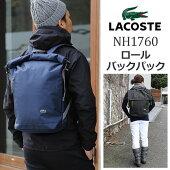 ラコステLACOSTEロールバックパック[全2色](NH1760)ユニセックス(男女兼用)【鞄】_11612F(wannado)