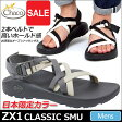 【トートバッグプレゼントキャンペーン】チャコ Chaco メンズ ZX1 クラシック サンダル 日本限定カラー[全2色](12366104)MEN'S ZX1 CLASSIC SMU SANDAL メンズ(男性用)【靴】_11706E(wannado)_chccp