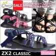 \今ならクーポンで更に20%OFF/【SALE/13%OFF 】チャコ Chaco ウィメンズ ZX2 クラシック サンダル[全4色](12365108)WOMEN'S ZX2 CLASSIC SANDAL レディース(女性用)【靴】_11703E(wannado)
