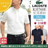 ラコステ LACOSTE ビズポロ 半袖ボタンダウンポロシャツ 日本製[全3色](KH760E)メンズ(男性用)【服】_11705F(wannado)レビューを書くともれなく500円クーポンプレゼント!